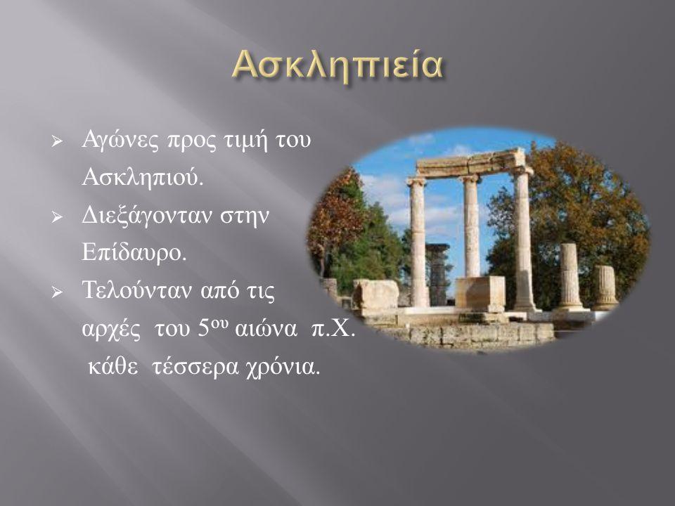 Ασκληπιεία Αγώνες προς τιμή του Ασκληπιού. Διεξάγονταν στην Επίδαυρο.