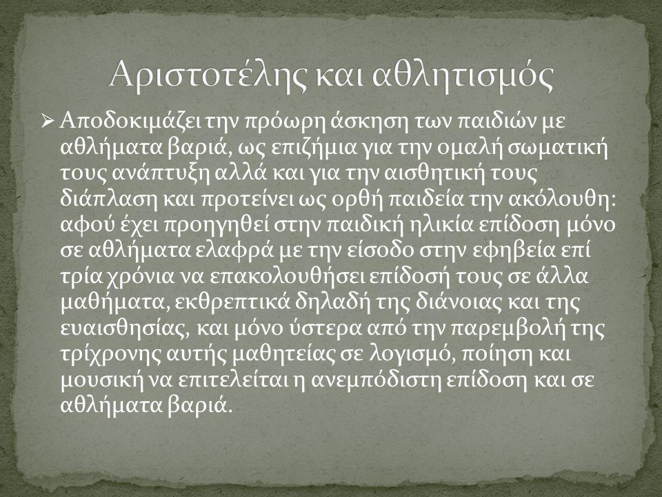 Αριστοτέλης και αθλητισμός