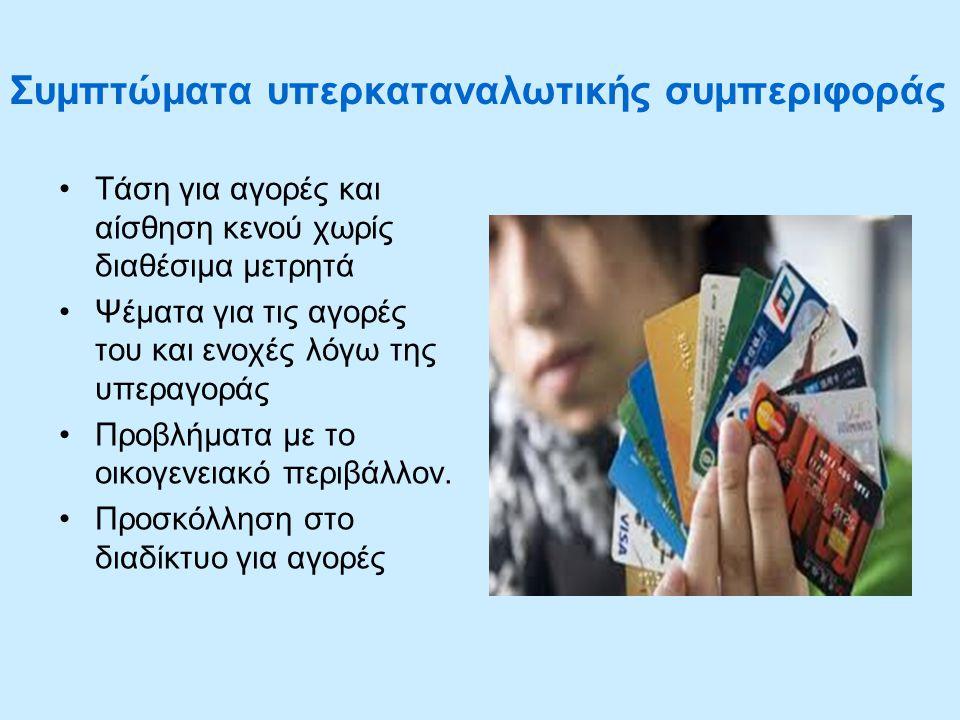 Συμπτώματα υπερκαταναλωτικής συμπεριφοράς