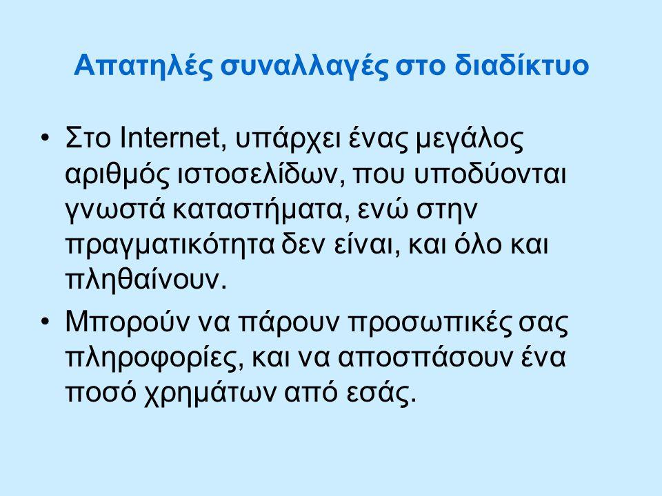 Απατηλές συναλλαγές στο διαδίκτυο