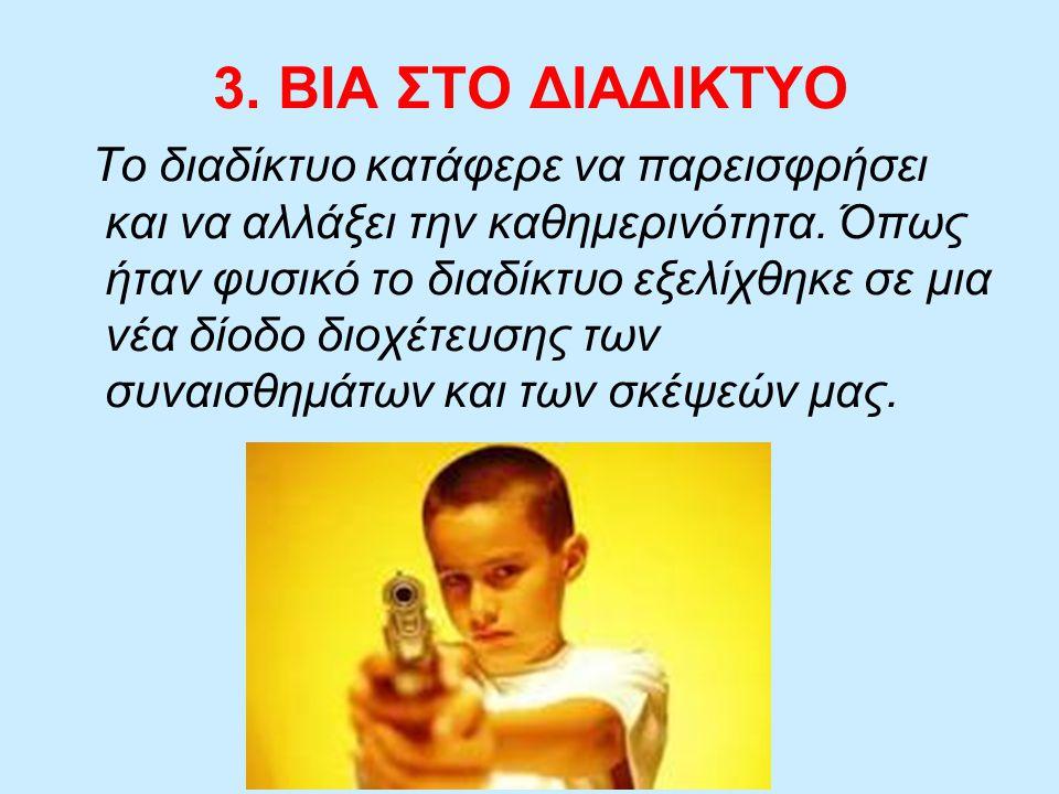 3. ΒΙΑ ΣΤΟ ΔΙΑΔΙΚΤΥΟ