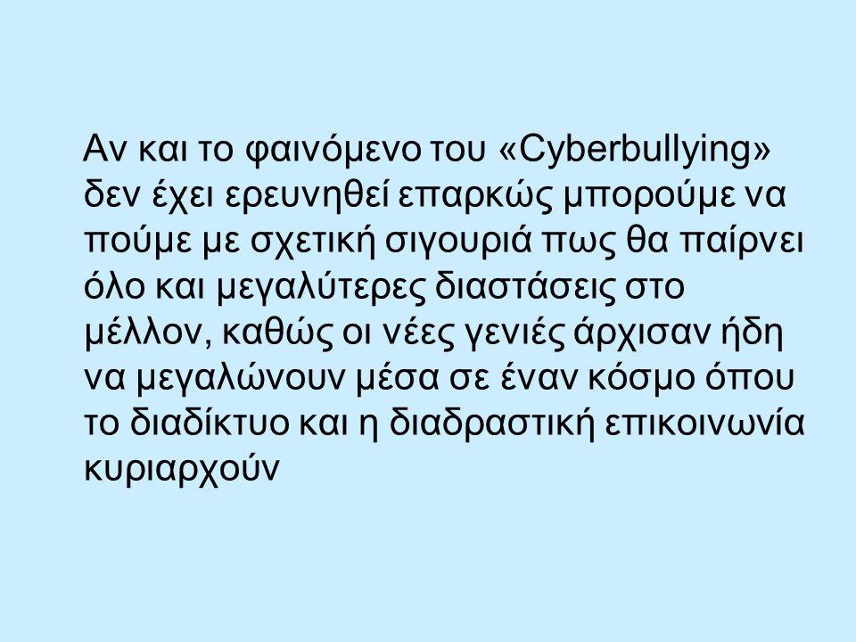 Αν και το φαινόμενο του «Cyberbullying» δεν έχει ερευνηθεί επαρκώς μπορούμε να πούμε με σχετική σιγουριά πως θα παίρνει όλο και μεγαλύτερες διαστάσεις στο μέλλον, καθώς οι νέες γενιές άρχισαν ήδη να μεγαλώνουν μέσα σε έναν κόσμο όπου το διαδίκτυο και η διαδραστική επικοινωνία κυριαρχούν