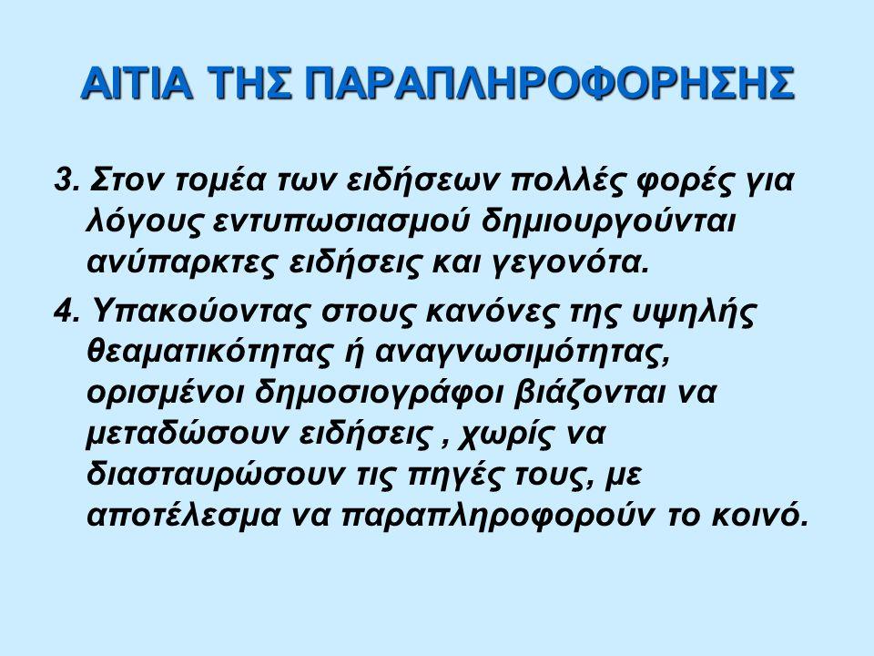 ΑΙΤΙΑ ΤΗΣ ΠΑΡΑΠΛΗΡΟΦΟΡΗΣΗΣ