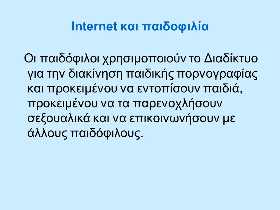 Internet και παιδοφιλία