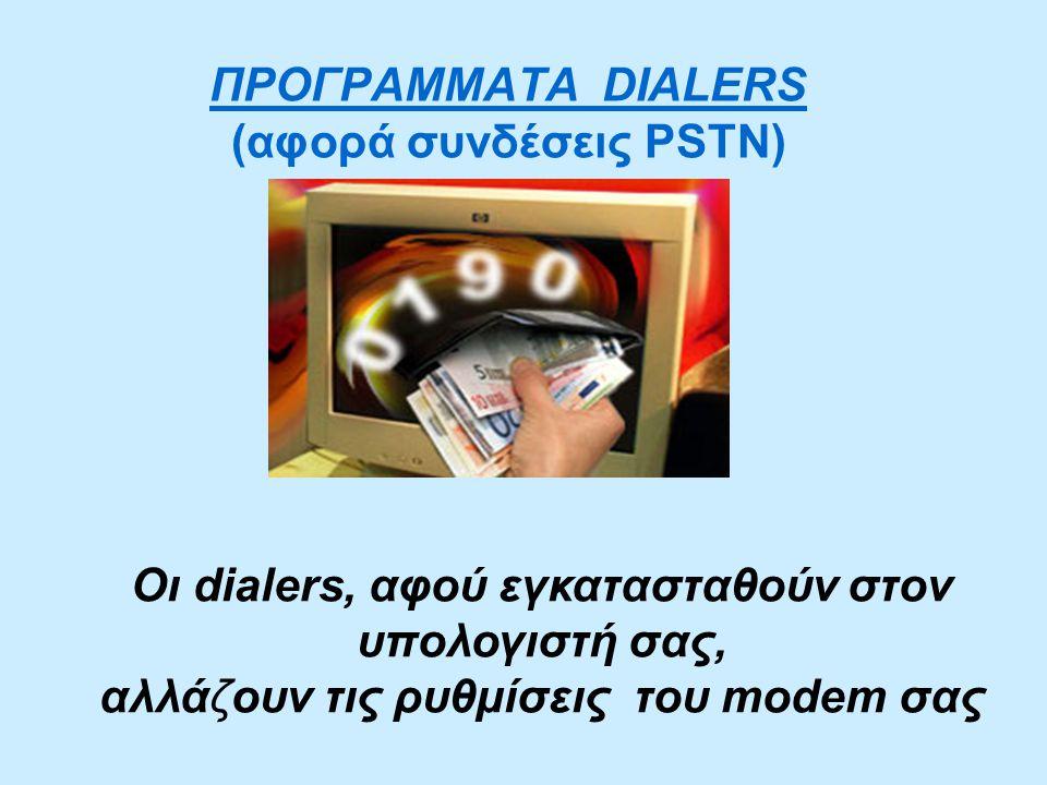 ΠΡΟΓΡΑΜΜΑΤΑ DIALERS (αφορά συνδέσεις PSTN)