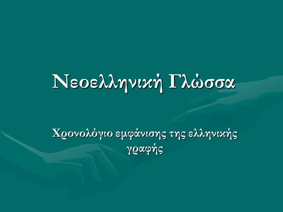Χρονολόγιο εμφάνισης της ελληνικής γραφής