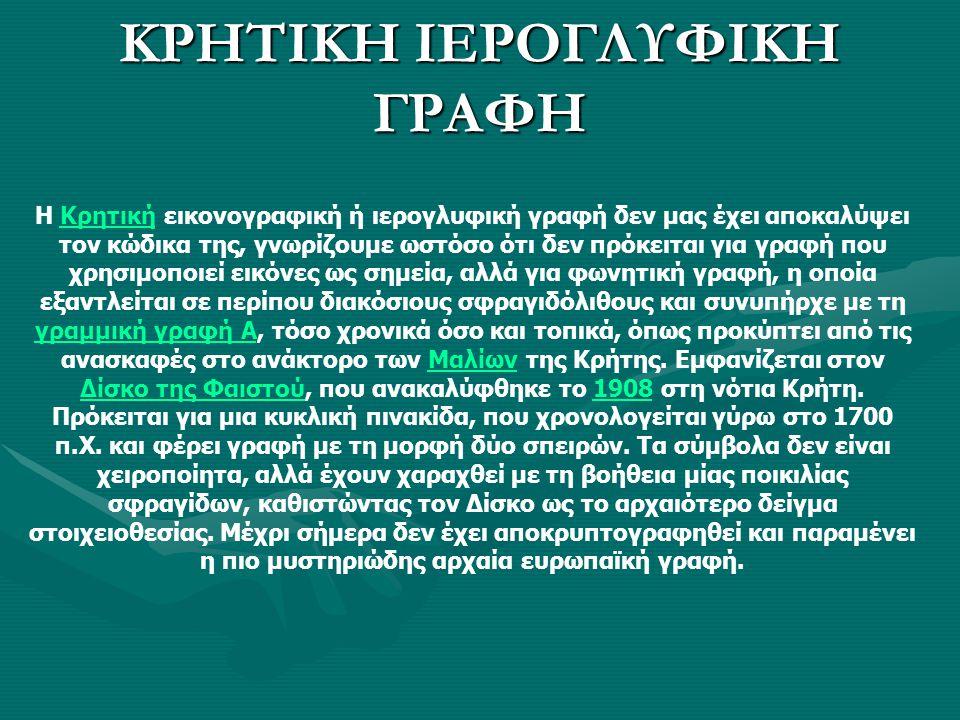 ΚΡΗΤΙΚΗ ΙΕΡΟΓΛΥΦΙΚΗ ΓΡΑΦΗ