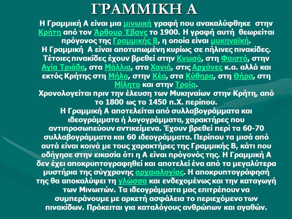 ΓΡΑΜΜΙΚΗ Α