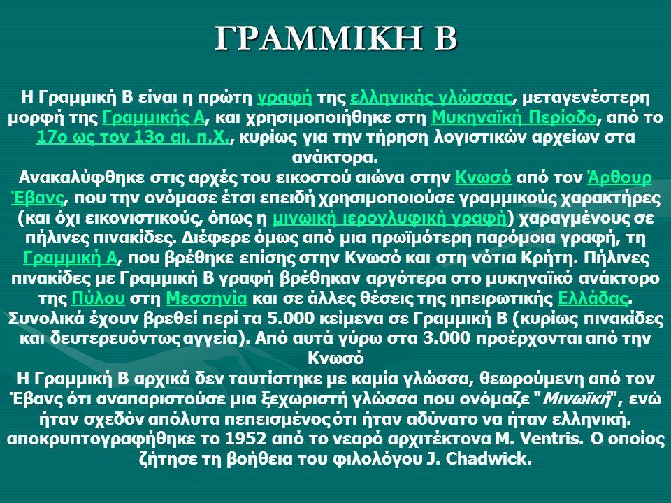 ΓΡΑΜΜΙΚΗ Β
