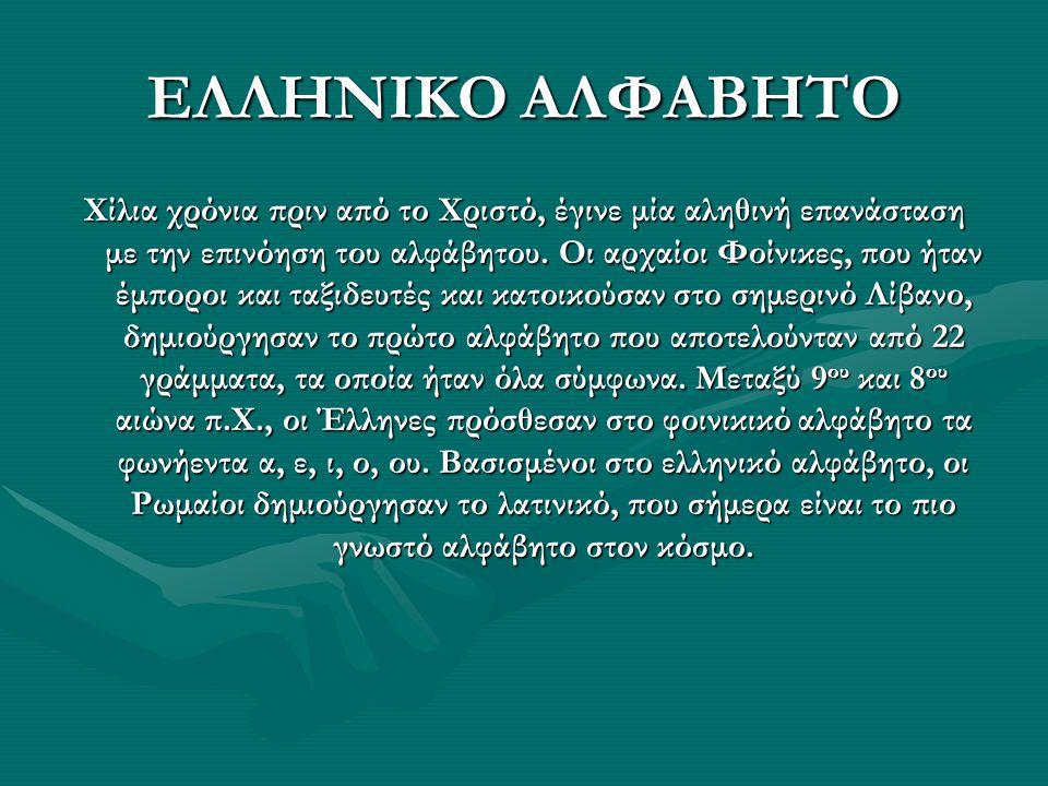 ΕΛΛΗΝΙΚΟ ΑΛΦΑΒΗΤΟ