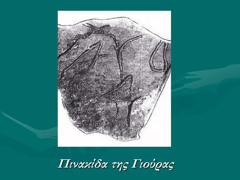 Πινακίδα της Γιούρας
