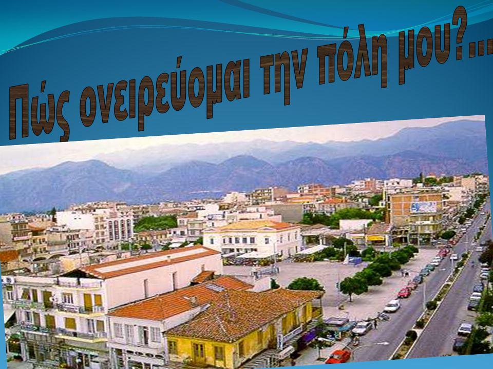 Πώς ονειρεύομαι την πόλη μου ...