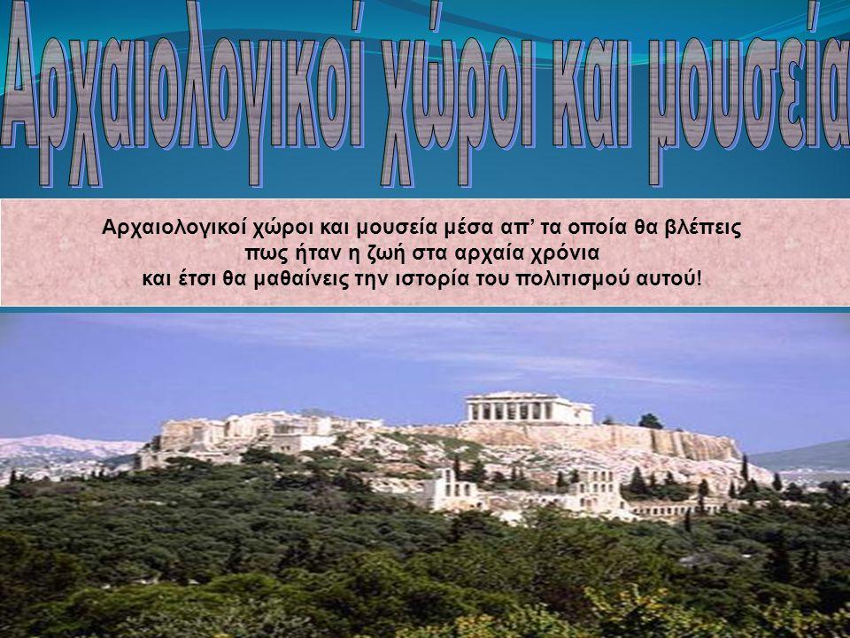 Αρχαιολογικοί χώροι και μουσεία