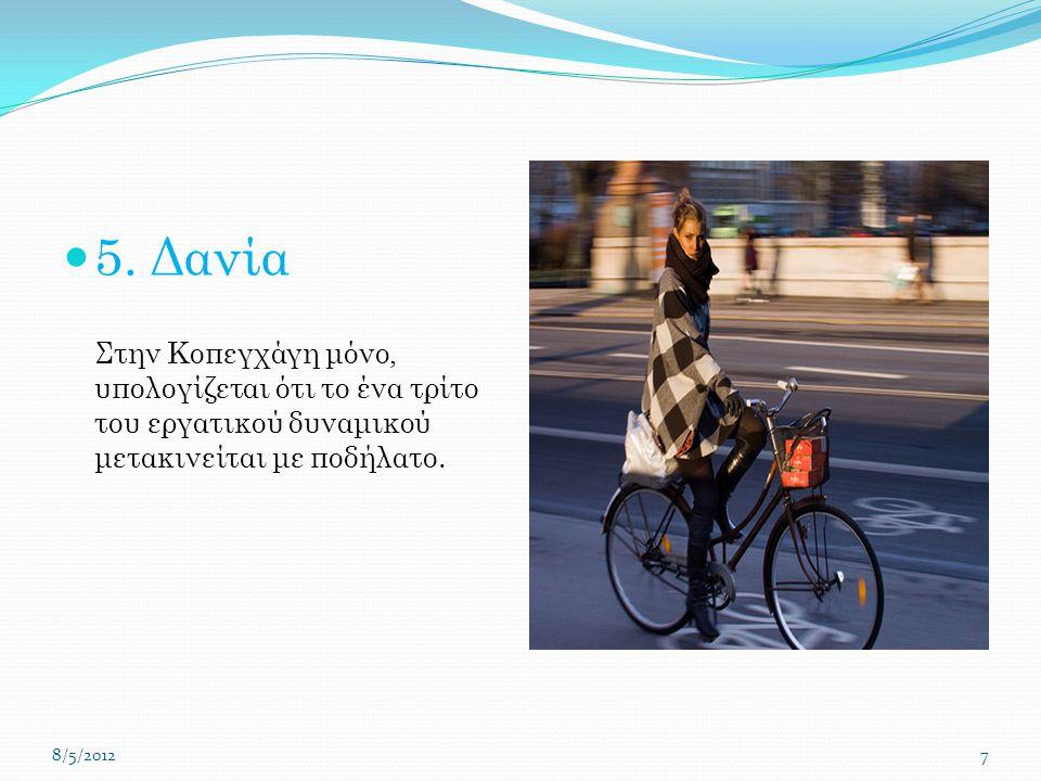 5. Δανία Στην Κοπεγχάγη μόνο, υπολογίζεται ότι το ένα τρίτο του εργατικού δυναμικού μετακινείται με ποδήλατο.