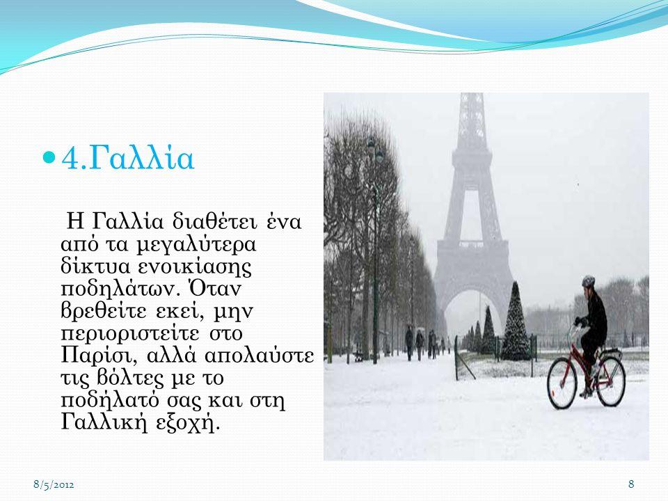4.Γαλλία