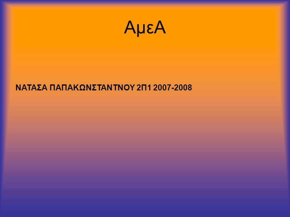 ΑμεΑ ΝΑΤΑΣΑ ΠΑΠΑΚΩΝΣΤΑΝΤΝΟΥ 2Π1 2007-2008