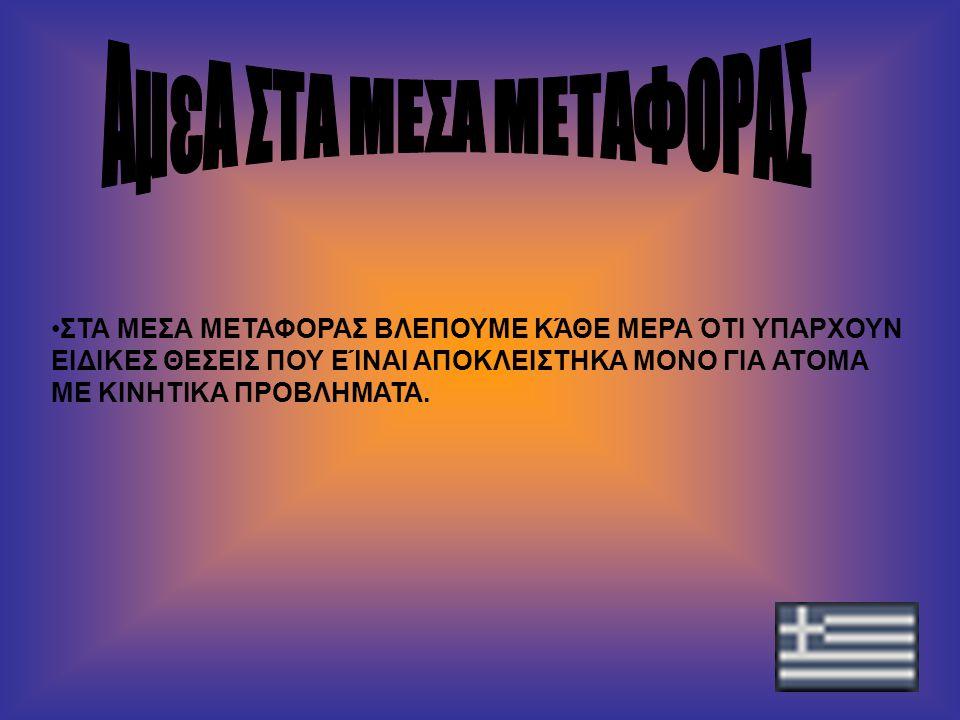 ΑμεΑ ΣΤΑ ΜΕΣΑ ΜΕΤΑΦΟΡΑΣ
