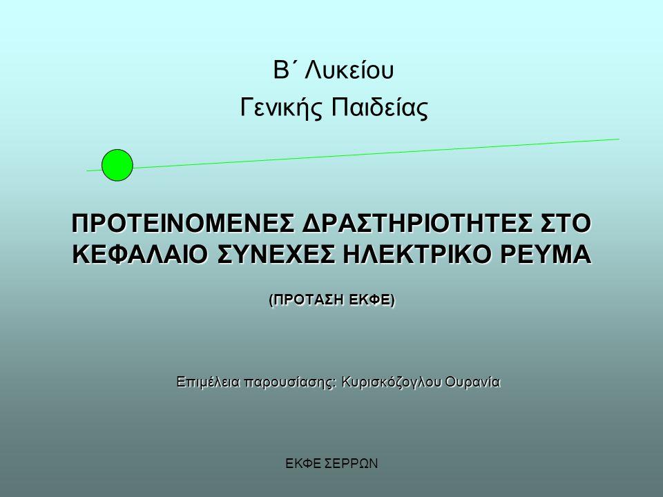 Επιμέλεια παρουσίασης: Κυρισκόζογλου Ουρανία