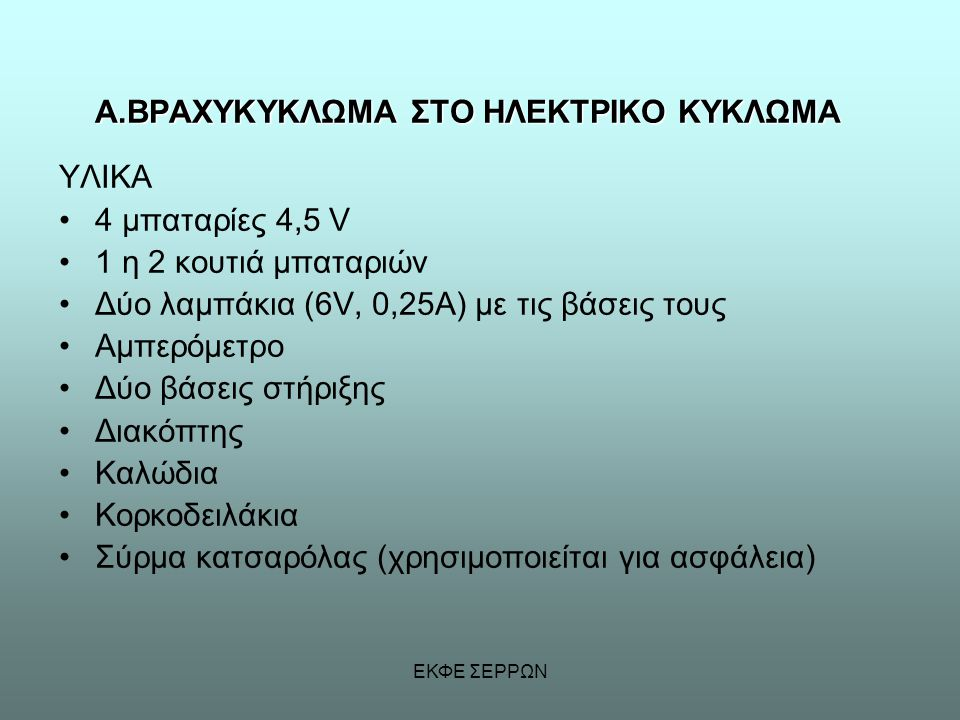 Α.ΒΡΑΧΥΚΥΚΛΩΜΑ ΣΤΟ ΗΛΕΚΤΡΙΚΟ ΚΥΚΛΩΜΑ
