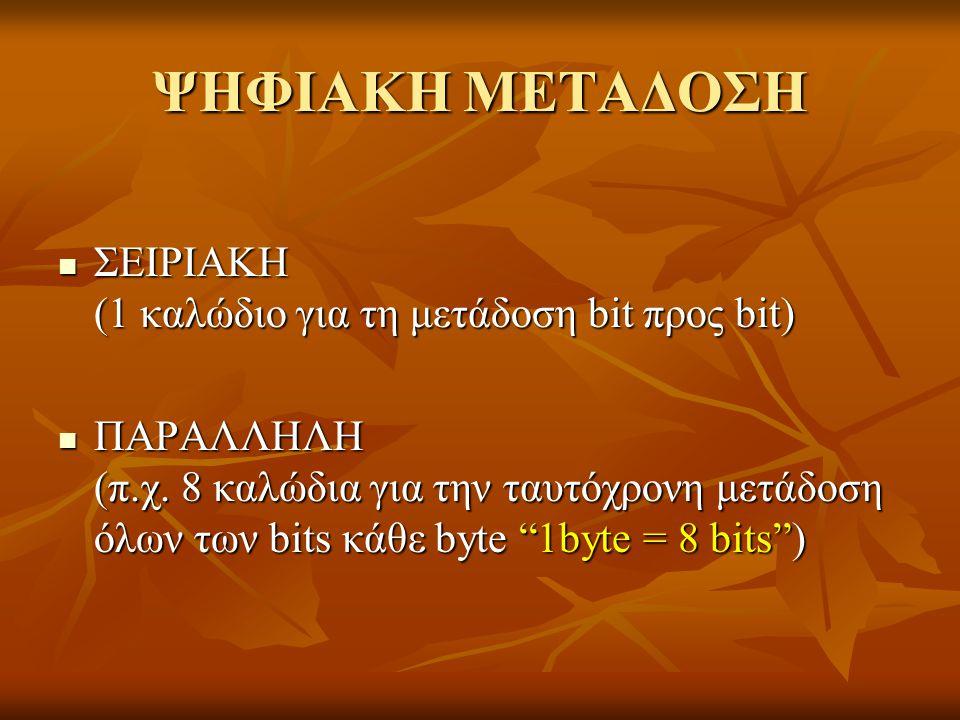 ΨΗΦΙΑΚΗ ΜΕΤΑΔΟΣΗ ΣΕΙΡΙΑΚΗ (1 καλώδιο για τη μετάδοση bit προς bit)