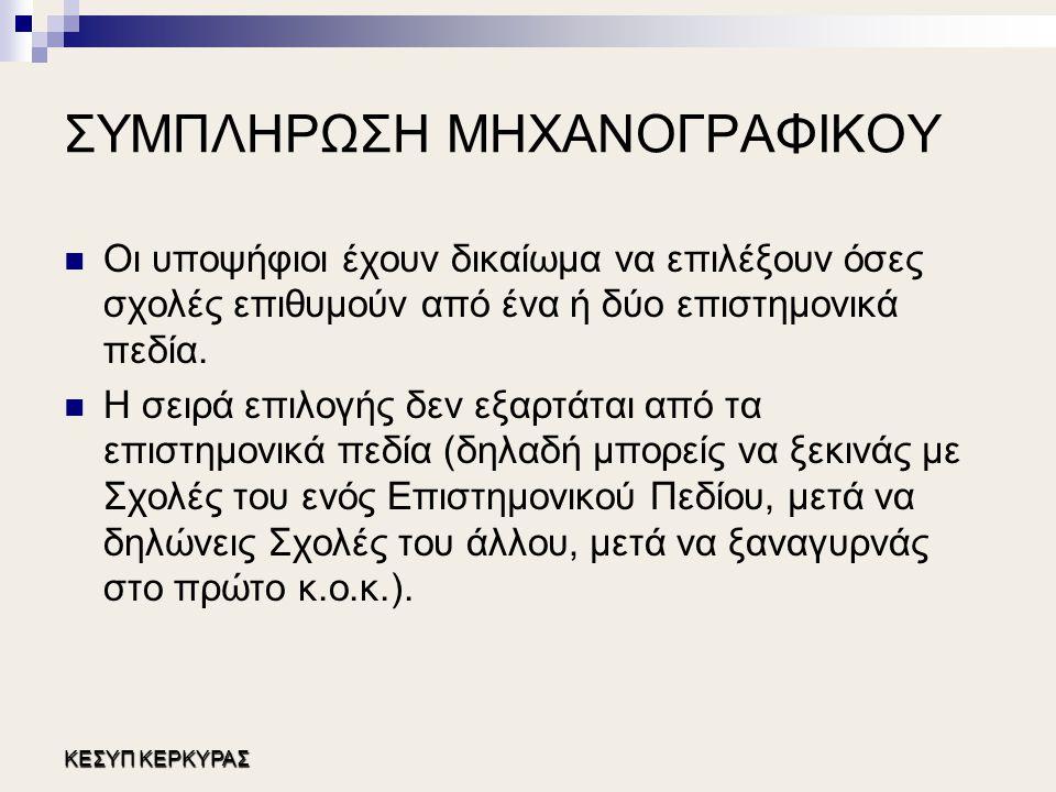 ΣΥΜΠΛΗΡΩΣΗ ΜΗΧΑΝΟΓΡΑΦΙΚΟΥ