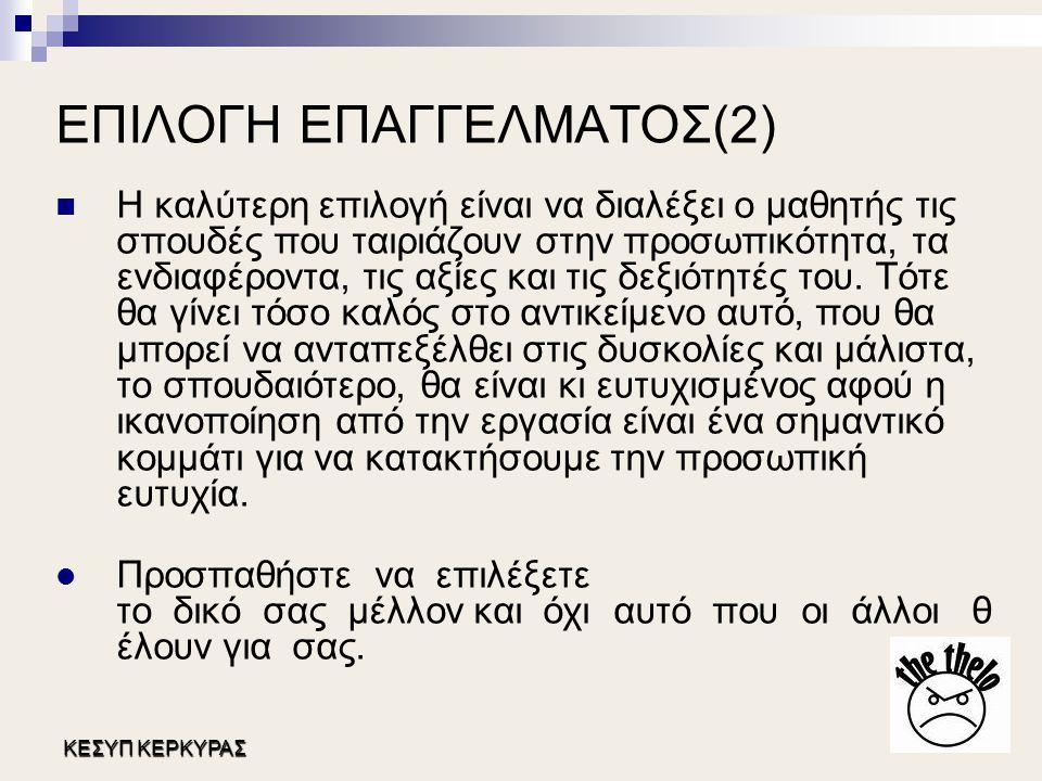 ΕΠΙΛΟΓΗ ΕΠΑΓΓΕΛΜΑΤΟΣ(2)