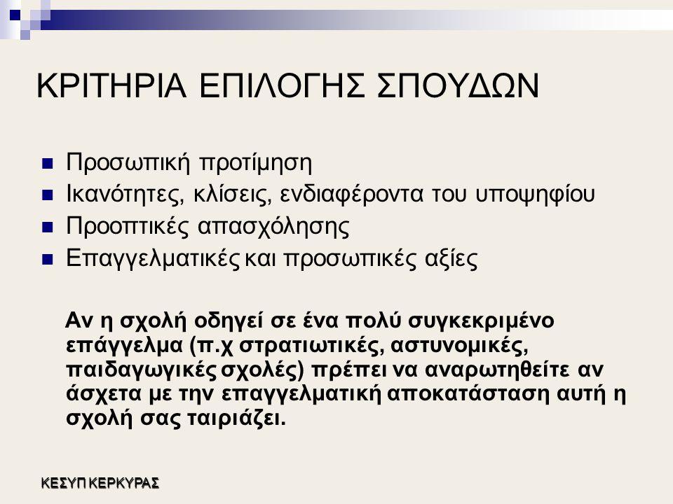 ΚΡΙΤΗΡΙΑ ΕΠΙΛΟΓΗΣ ΣΠΟΥΔΩΝ