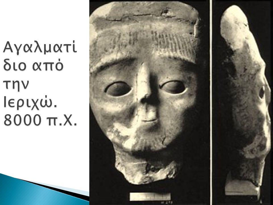 Αγαλματίδιο από την Ιεριχώ. 8000 π.Χ.