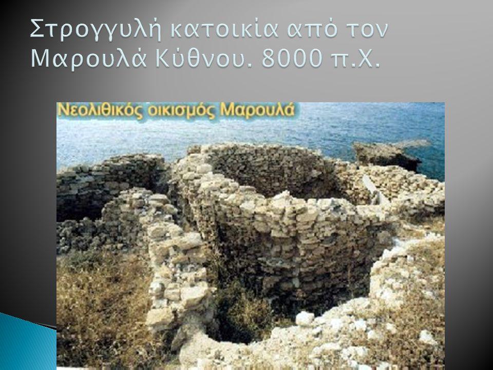 Στρογγυλή κατοικία από τον Μαρουλά Κύθνου. 8000 π.Χ.