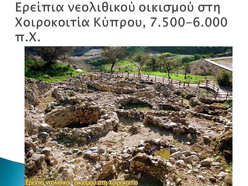 Ερείπια νεολιθικού οικισμού στη Χoιρoκοιτία Κύπρου, 7.500-6.000 π.Χ.
