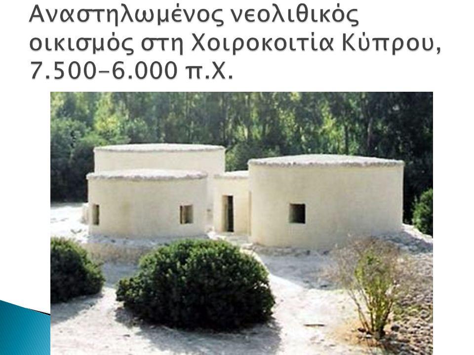 Αναστηλωμένος νεολιθικός οικισμός στη Χoιρoκοιτία Κύπρου, 7. 500-6