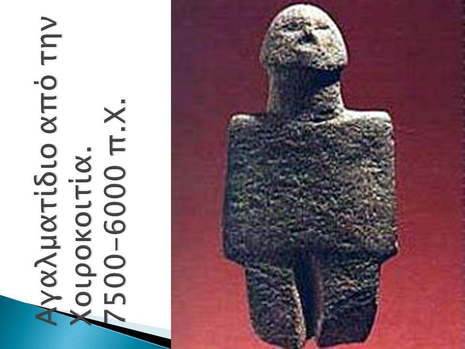 Αγαλματίδιο από την Χοιροκοιτία. 7500-6000 π.Χ.