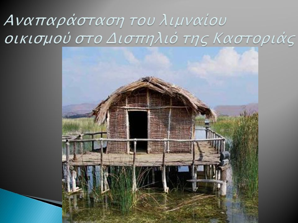 Αναπαράσταση του λιμναίου οικισμού στο Δισπηλιό της Καστοριάς