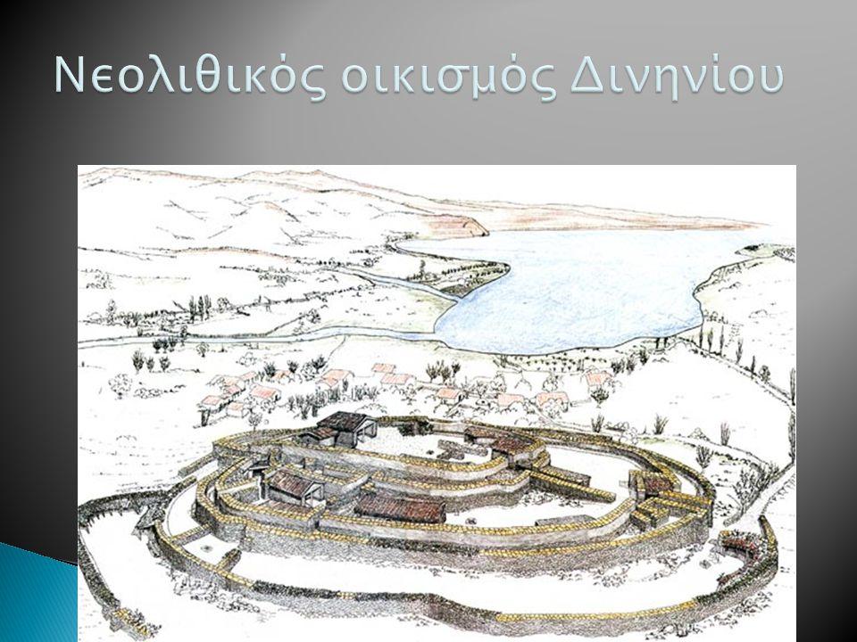 Νεολιθικός οικισμός Δινηνίου