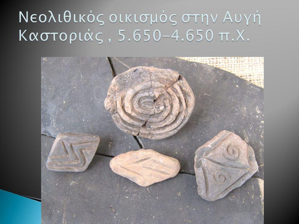 Νεολιθικός οικισμός στην Αυγή Καστοριάς , 5.650-4.650 π.Χ.