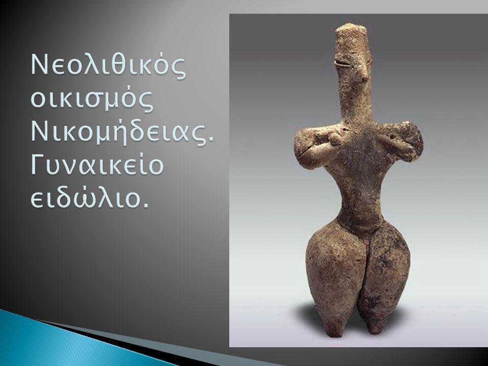 Νεολιθικός οικισμός Νικομήδειας. Γυναικείο ειδώλιο.