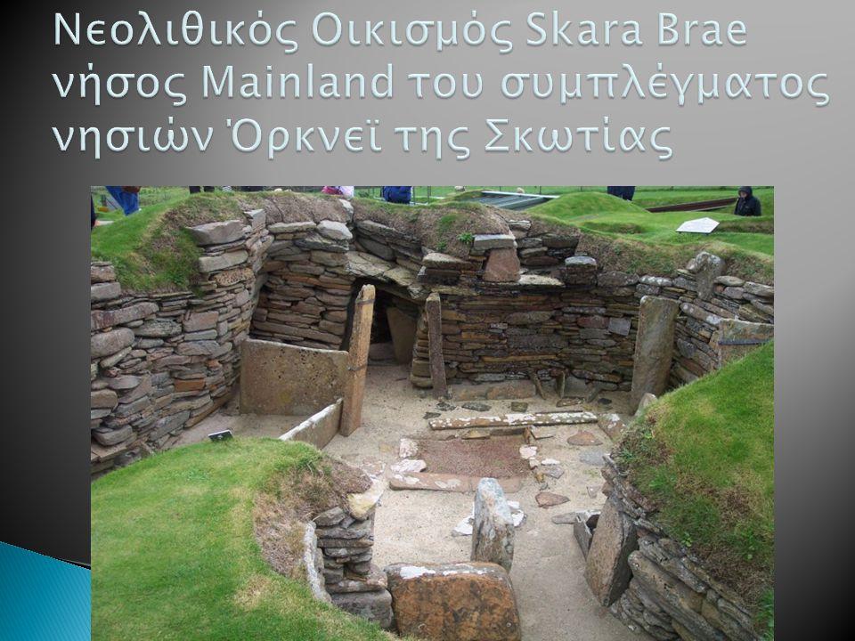 Νεολιθικός Οικισμός Skara Brae νήσος Mainland του συμπλέγματος νησιών Όρκνεϊ της Σκωτίας