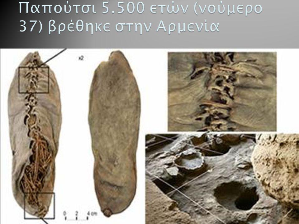 Παπούτσι 5.500 ετών (νούμερο 37) βρέθηκε στην Αρμενία