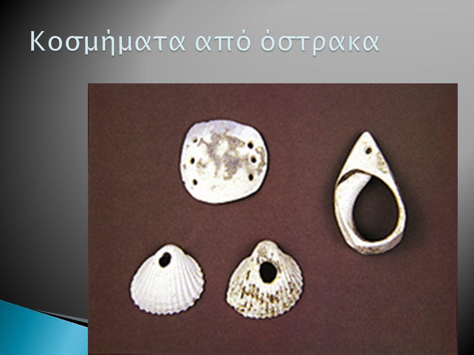 Κοσμήματα από όστρακα