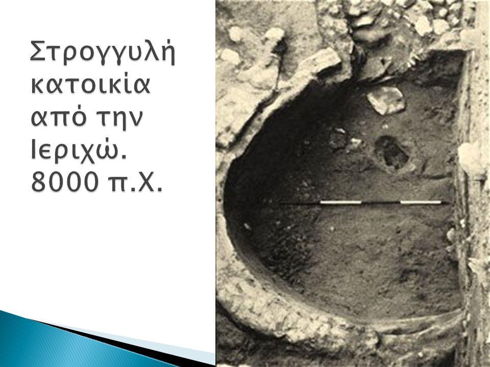 Στρογγυλή κατοικία από την Ιεριχώ. 8000 π.Χ.