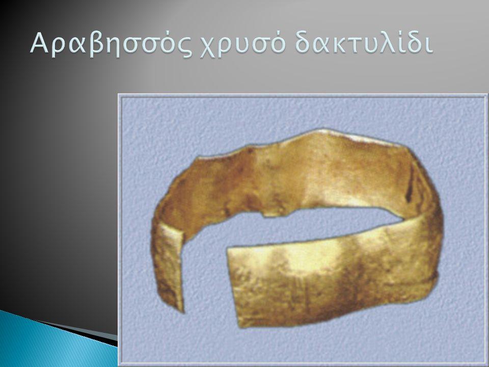 Αραβησσός χρυσό δακτυλίδι