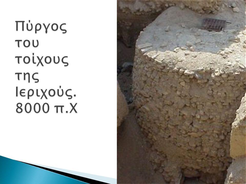 Πύργος του τοίχους της Ιεριχούς. 8000 π.Χ