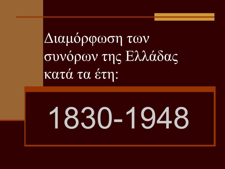 Διαμόρφωση των συνόρων της Ελλάδας κατά τα έτη: