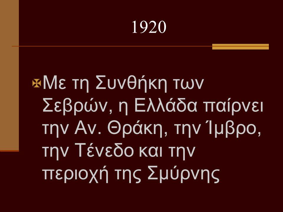 1920 Με τη Συνθήκη των Σεβρών, η Ελλάδα παίρνει την Αν.