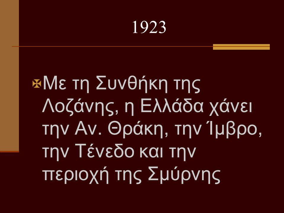 1923 Με τη Συνθήκη της Λοζάνης, η Ελλάδα χάνει την Αν.