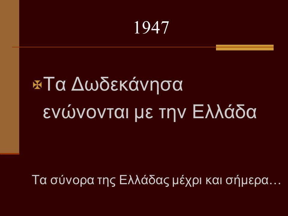 ενώνονται με την Ελλάδα