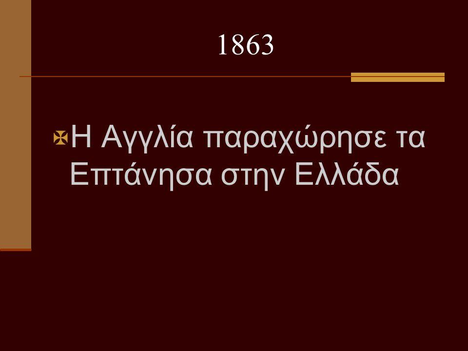 Η Αγγλία παραχώρησε τα Επτάνησα στην Ελλάδα