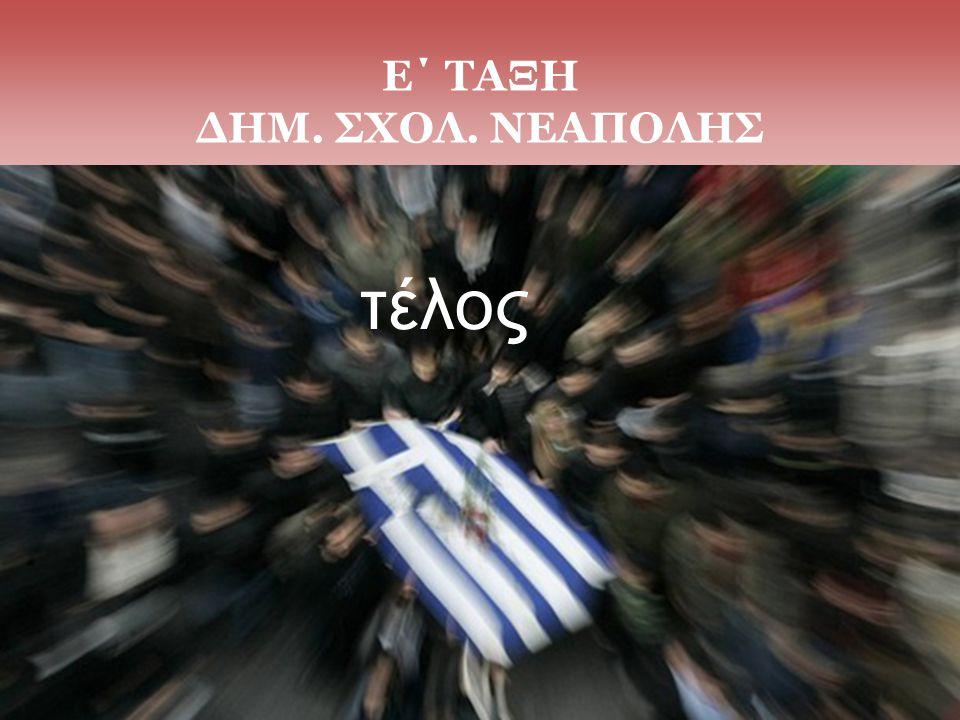 Ε΄ ΤΑΞΗ ΔΗΜ. ΣΧΟΛ. ΝΕΑΠΟΛΗΣ
