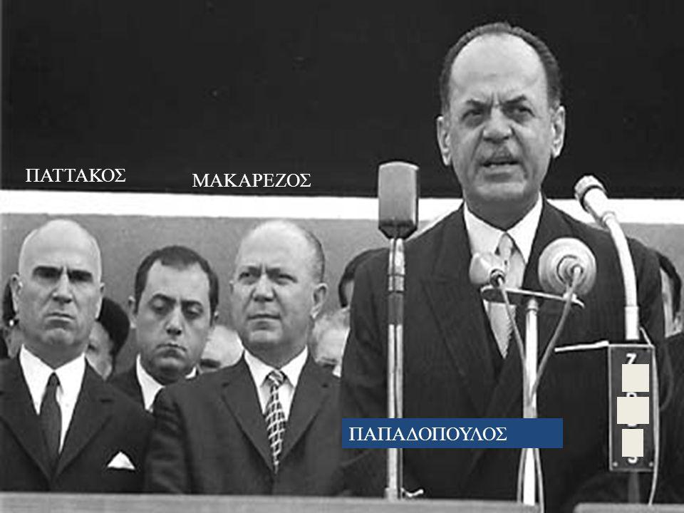 ΠΑΤΤΑΚΟΣ ΜΑΚΑΡΕΖΟΣ ΠΑΠΑΔΟΠΟΥΛΟΣ