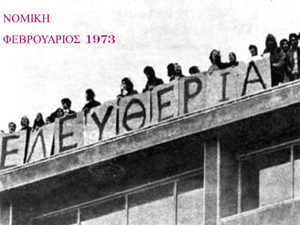ΝΟΜΙΚΗ ΦΕΒΡΟΥΑΡΙΟΣ 1973